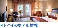 ドバイのホテル情報