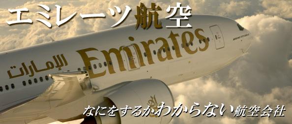 エミレーツ航空 - 何をするかわからない航空会社