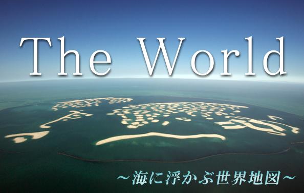 ザ・ワールド ~ 海に浮かぶ世界地図 ~